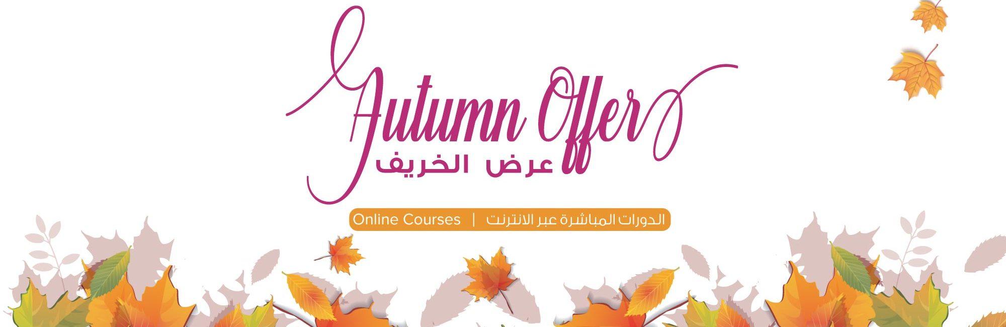 Autumn-offer-DXB-website